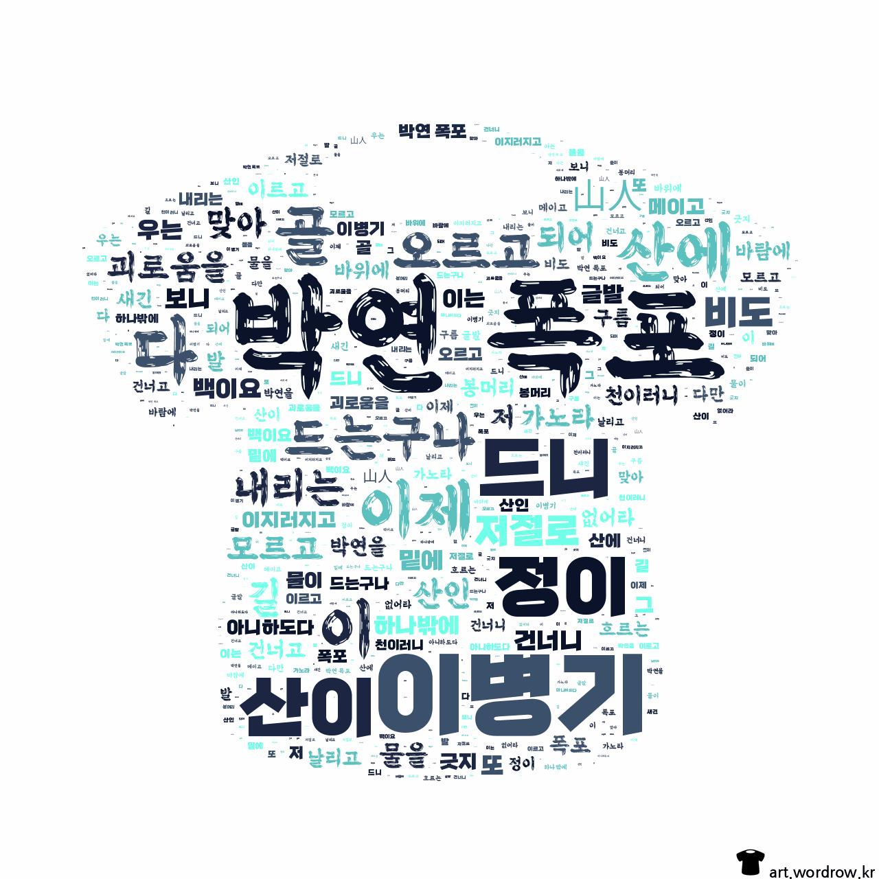 워드 아트: 박연 폭포 [이병기]-1